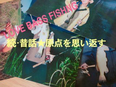 【昔話】続・釣りを始めた頃の思い出★反町さんの言葉に原点を思い返す