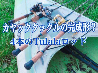 【完成形!?】4本のツララロッド組み上げたカヤック用マイタックルをご紹介