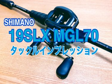 【インプレ】19SLX MGL70を購入!スペック、外観、使用感まで全て解説