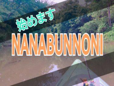 【ご挨拶】釣りブログ「ナナブンノニBLOG」始めました