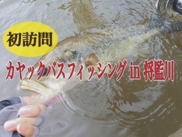 初訪問!千葉県 将監川でカヤックバスフィッシング
