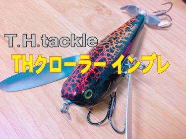 【THクローラーインプレ】釣れごろスペックのデカ羽根モノ、コレは買いか?