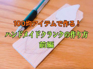 【前編】100均アイテムでどこまで作れる?100均ハンドメイドクランクの作り方