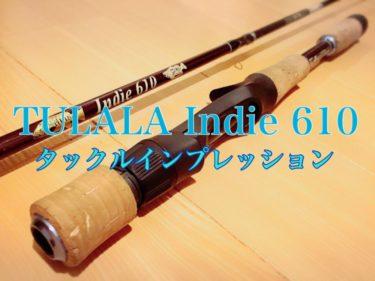 【インプレ】ツララ インディー610