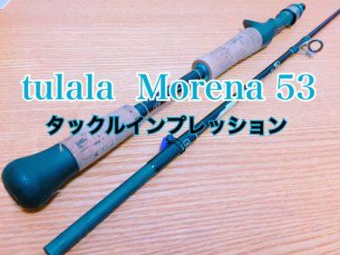 【インプレ】ツララ モレーナ53-唯一無二の中低弾性ショートロッド-
