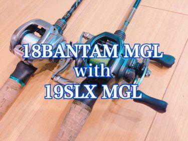SLX MGLをバンタムMGLユーザーにオススメする3つの理由