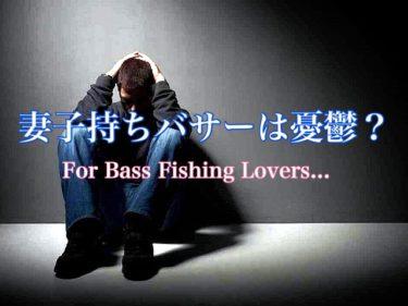 【コラム】妻子持ちバサーは憂鬱?-釣りが大好きな若者に向けて-
