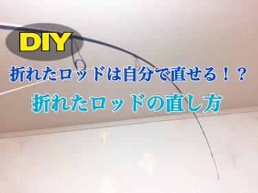 【折れたロッドの直し方】予算3,000円、自分でできるロッド修理