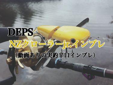 【実釣インプレ】デプスNZクローラーJr.、オリジナルサイズやダッジと比較してどう見えたか