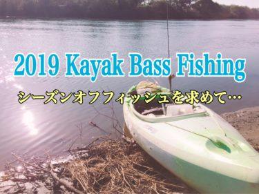 【晩秋の利根川水系】シーズンオフフィッシュを求めて…2019年カヤック釣行39回目