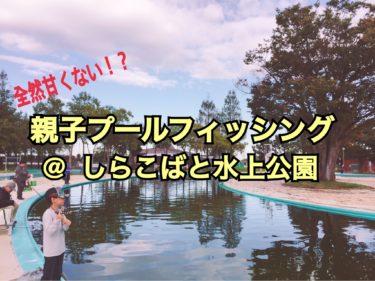 【プールフィッシング】親子で楽しむルアーフィッシング-しらこばと水上公園編-