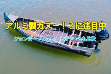【スポーツパル】アルミカヌーがめちゃ気になる。数年以内にカヤックの乗り換えを検討中