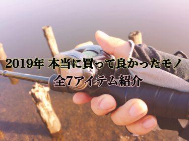 【2019年】買って良かった釣り道具7選(釣り具だけじゃなくてゴメンナサイ)