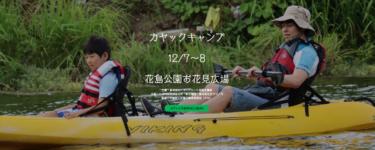 【花見川でカヤック体験】カヤック・釣り・キャンプ体験イベントがめっちゃ楽しそう