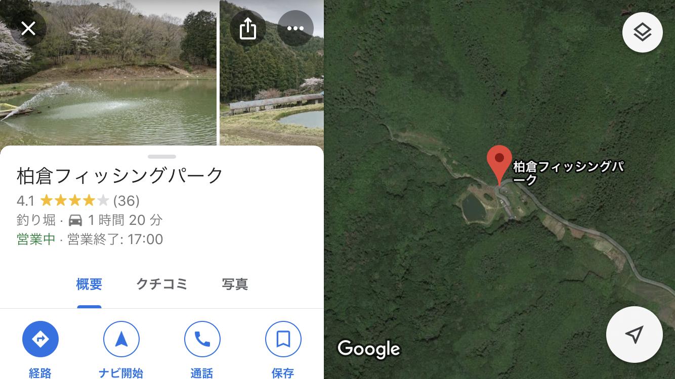 柏倉 フィッシング パーク