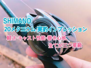 【シマノ】20メタニウム実釣インプレ。軽さ、キャスト性能、巻き心地、全てが三つ星級