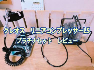 【レビュー】Mr.リニアコンプレッサーL5プラチナセットをルアー塗装用に購入した結果