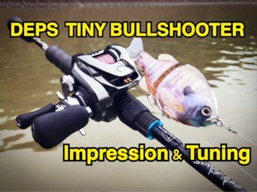 【デプス】タイニーブルシューターインプレ。食べ頃すぎる稚ギルだからこんなん釣れてまうやろ…