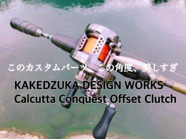 【リールカスタム】カルカッタコンクエスト用オフセットクラッチが遂に製品化!実物をユーザー目線でレビュー