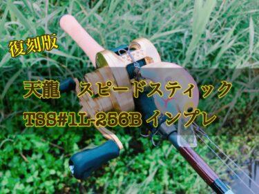 【テンリュウ】スピードスティックTSS#1L-256Bインプレ。珍しい5ftクラスの超低弾性カーボンロッド